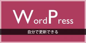 ベルエアーのホームページ制作ベルブログはWordPressで自分で更新可能